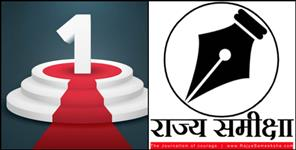 rajya sameeksha become number one news portal of uttarakhand