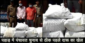 almora: Police caught a large consignment of liquor in almora