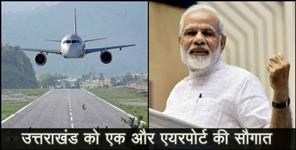 लखनऊ: nainisaini airport to start from 7 october
