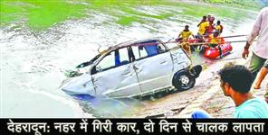 dehradun: Missing car found after one day of fall into shakti nahar