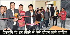 चमोली: DM MANGESH GHILDIYAL STARTED COATCHING CENTER IN RUDRAPRAYAG