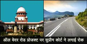 राष्ट्रीय: Supream court stay order on char dham road project