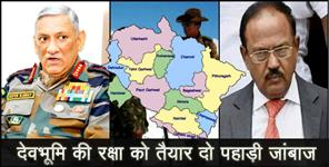 भारतीय सेना: Bipin rawat and ajit doval may visit uttarakhand border