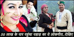 Video News From Uttarakhand :bhagyani  bau song crossed 50 lakh views on you tube