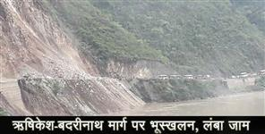 उत्तराखंड: rishikesh badrinath highway land slide