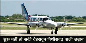 Flight from dehradun to pithoragarh not started yet