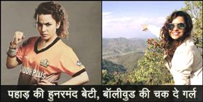 entertainment: chitrashi rawat from uttarakhand