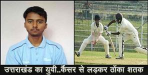 dehradun: Cricketer kamal kanyal made a century after defeating blood cancer
