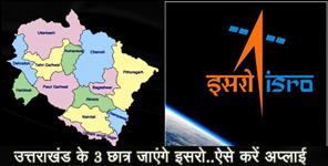 UTTARAKHAND THREE STUDENT TO VISIT ISRO PRG