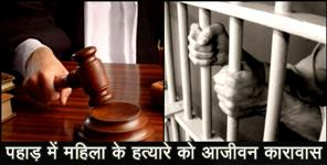 देहरादून: life time imprisonment for accused of murder in almora