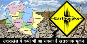 pithoragarh: Uttarakhand has seen 67 earthquake in last four years