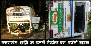 BUS ACCIDENT AT KALADHUNGI UTTARAKHAND