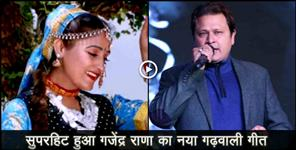 Video News From Uttarakhand :gajendra rana new garhwali song released