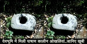 Stone age mortar found in almora