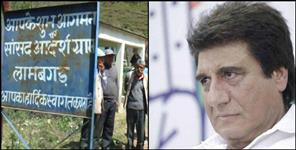 Mp raj babbar adopted village in worst condition