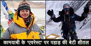 pithoragarh girl sheetal climbed everest