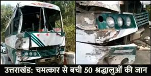 देहरादून: bus driver activness saved 50 people in uttarakhand