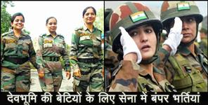 almora: Indian army recruitment rally for women
