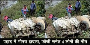 ut: road accidet in uttarakhand four people died