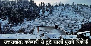 चमोली: SNOWFALL BREAKING RECORDS IN UTTARAKHAND