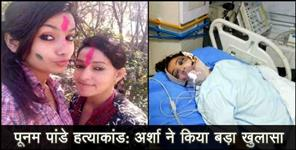 स्मैक: uttarakhand poonam panday murder mistery to get solved soon