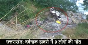 गंगोत्री: 9 people died in gangotri accident