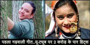 garhwali: fyoladiya song crossed 2 crore hits in you tube