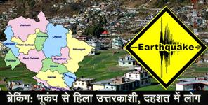uttarkashi: Earthquake in uttarkashi