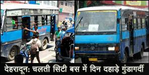 ut: City bus conductor pushes passenger out in dehradun