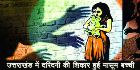 girl molestation in uttarakhand