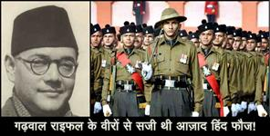 editorial: Garhwal rifle connection with azad hind fauj