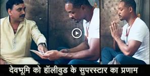 Video News From Uttarakhand :will smith in uttarakhand