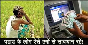 ONLINE FRAUDE WITH FARMER IN TEHRI GARHWAL