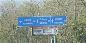 Nainital road will remain closed from 22 February to 7 march
