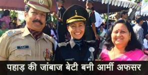 भारतीय सेना: malvika rawat of pauri garhwal become army officer