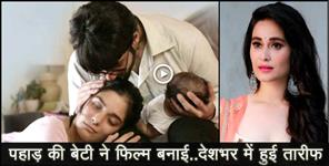 Video News From Uttarakhand :swati semwal movie new born mother