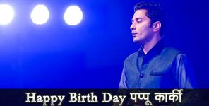 pappu karki: Happy birth day pappu karki
