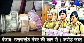 1 CRORE CASH BUSTED FROM UTTARAKHAND NUMBER CAR