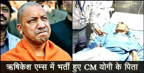 Rishikesh yogi adityanath father admitted in hospital