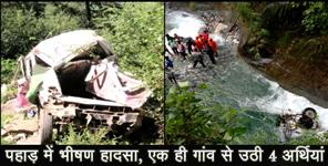 rudraprayag: Max fell into ditch in late night in gopeshwar