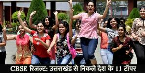 special: Cbse board result uttarakhand toppers