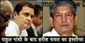 उत्तराखंड: harish rawat resign from congress mahasachiv