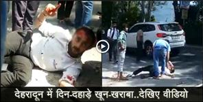 Video News From Uttarakhand :Viral video of dehradun students fight in road