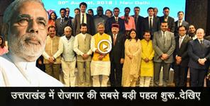 Video News From Uttarakhand :Investors meet starts in uttarakhand