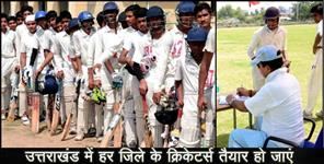 UTTARAKHAND SENIOR CRICKET TEAM TO SELECT SOON