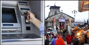 ATM now available in kedarnath