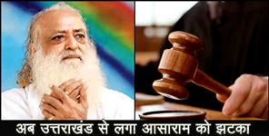 ACTION ON ASARAM ASHRAM IN UTTARAKHAND