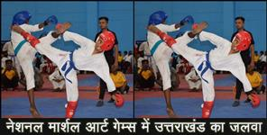 National Martial Arts Games Uttarakhand