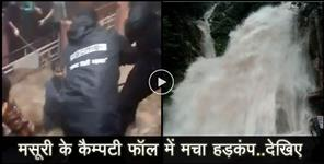 Video News From Uttarakhand :water lavel increas at kampty fall mussoorie