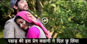 garhwali: Arpit shikhar and preety semwal presents new pahari song